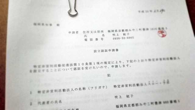 NPO法人設立申請書